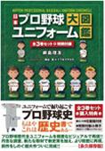 日本プロ野球ユニフォーム大図鑑(全3巻セット)
